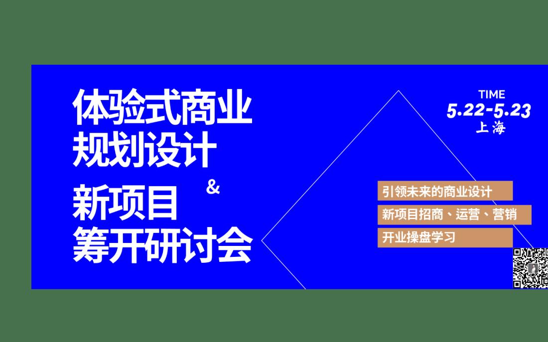 体验式商业规划设计与新项目筹开研讨会 | 5月22-23日 上海