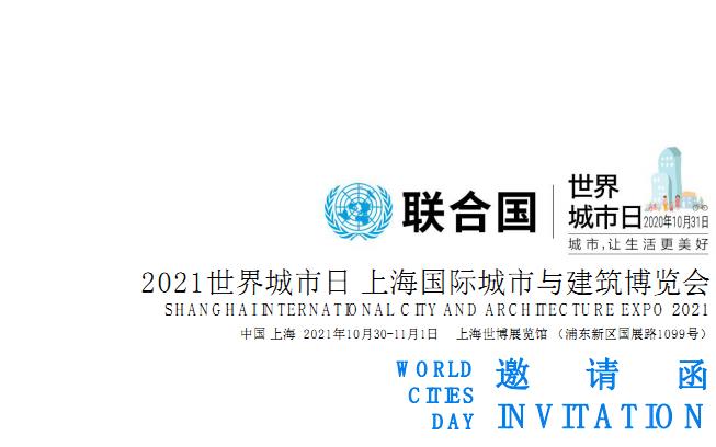 城博会 2021上海城市建设与建筑博览会