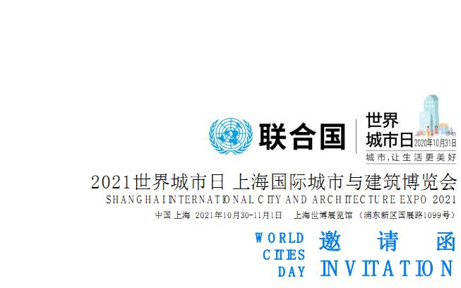 城博会|2021上海城市建设与建筑博览会