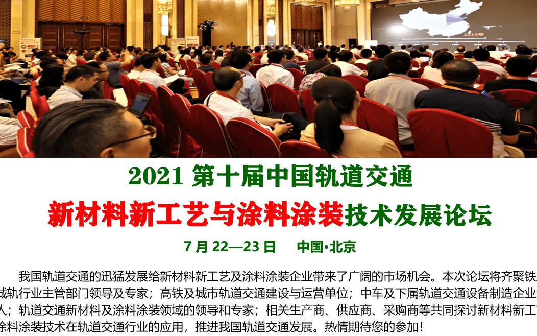 2021第十届中国轨道交通新材料新工艺与涂料涂装技术发展论坛