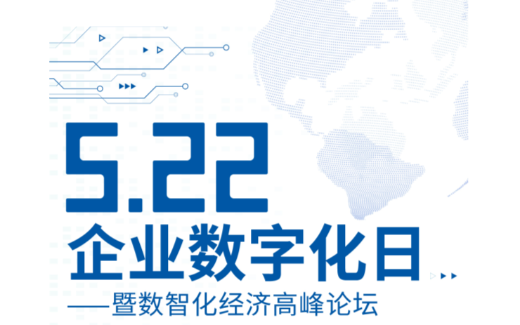 5.22企业数字化日暨数智化经济高峰论坛