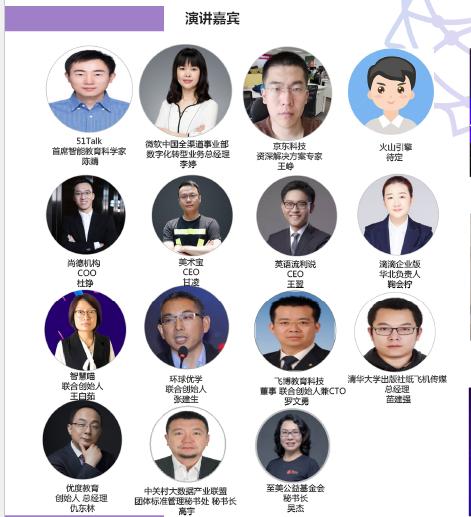 AI在線教育大會2021.5.27上海