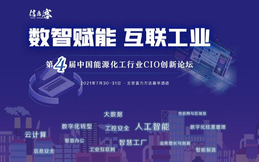 ECIF2021第四届中国能源化工行业CIO创新论坛