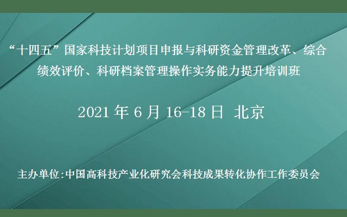 国家科技计划项目申报与科研资金管理改革、综合绩效评价、科研档案管理操作实务能力提升培训班(6月北京)