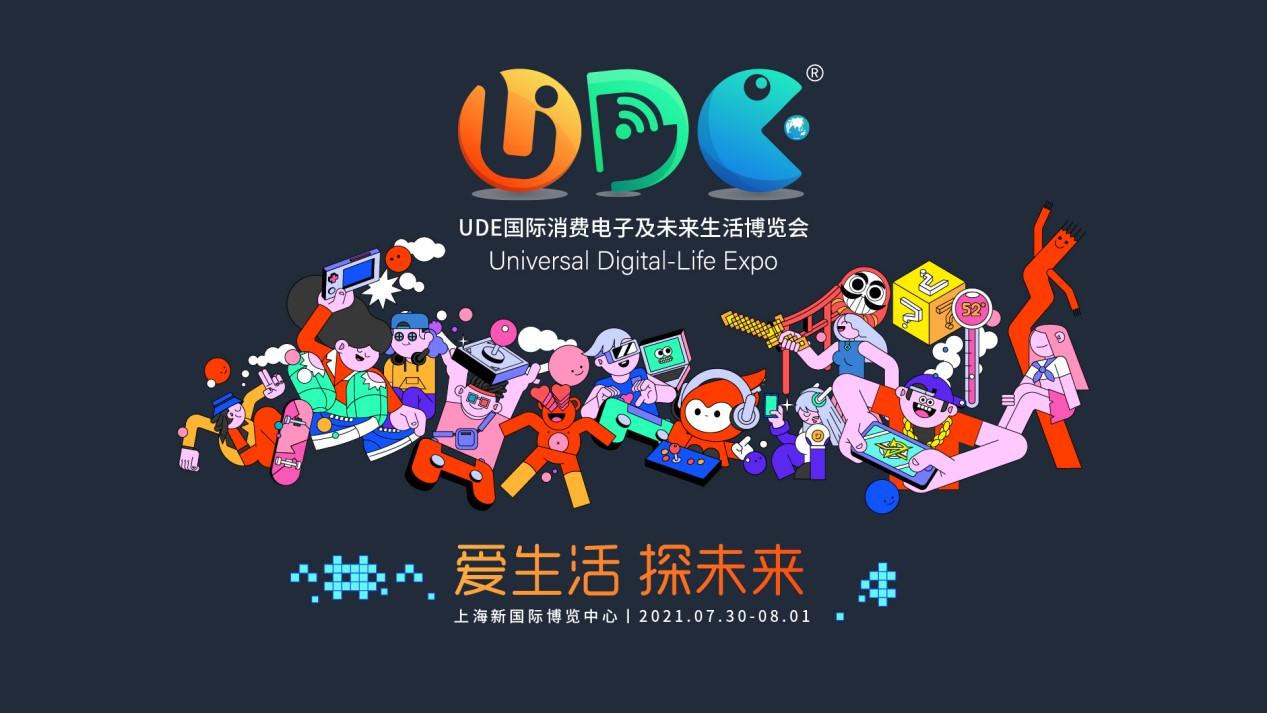 UDE2021國際消費電子及未來生活博覽會