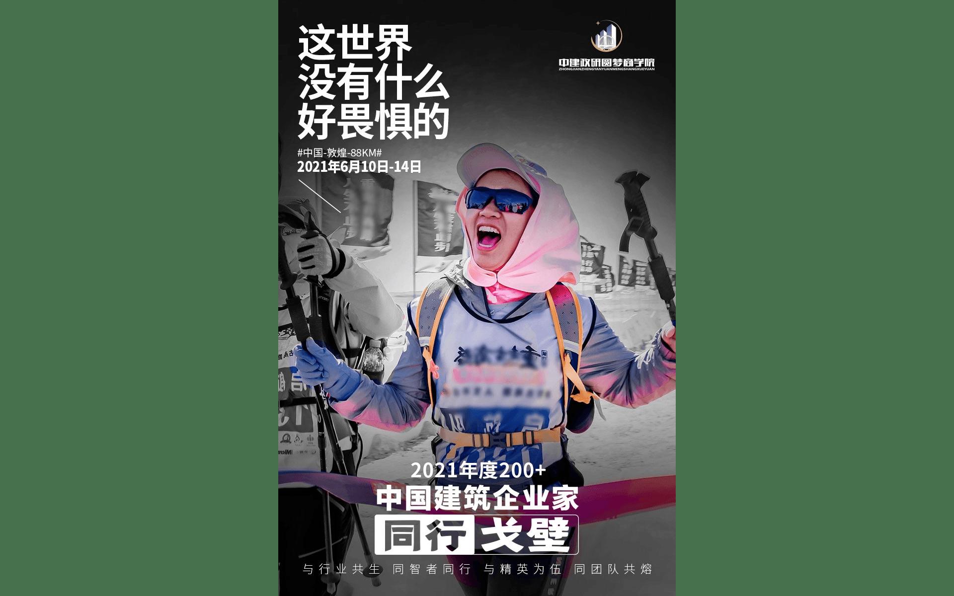 """商海惺惜 圆梦戈壁丨2021首届中国建筑企业家""""同行""""戈壁活动"""