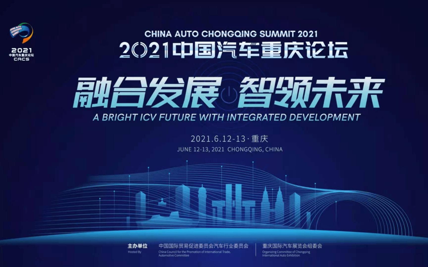 """""""融合发展,智领未来""""2021年中国汽车重庆论坛"""