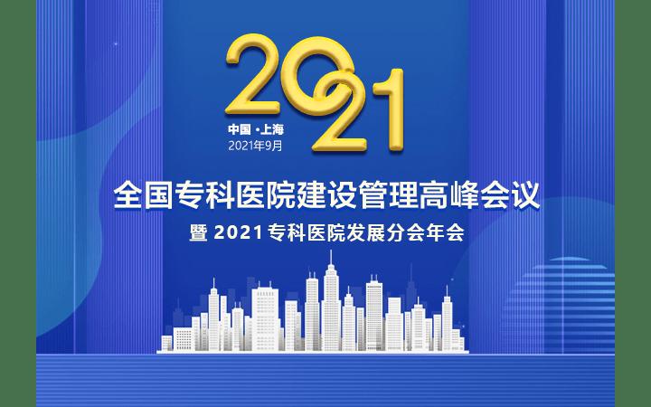 2021首届专科医院发展分会年会