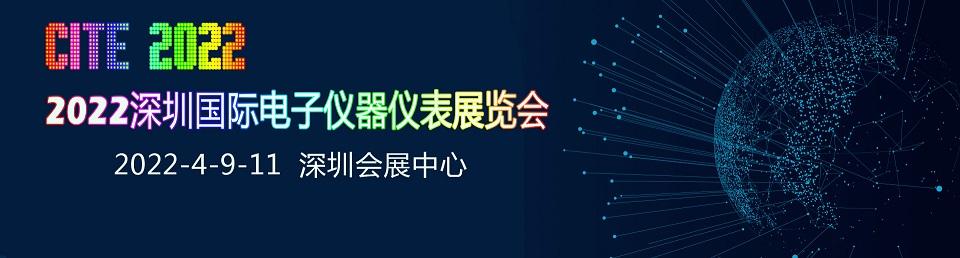 2022深圳国际电子仪器仪表展览会