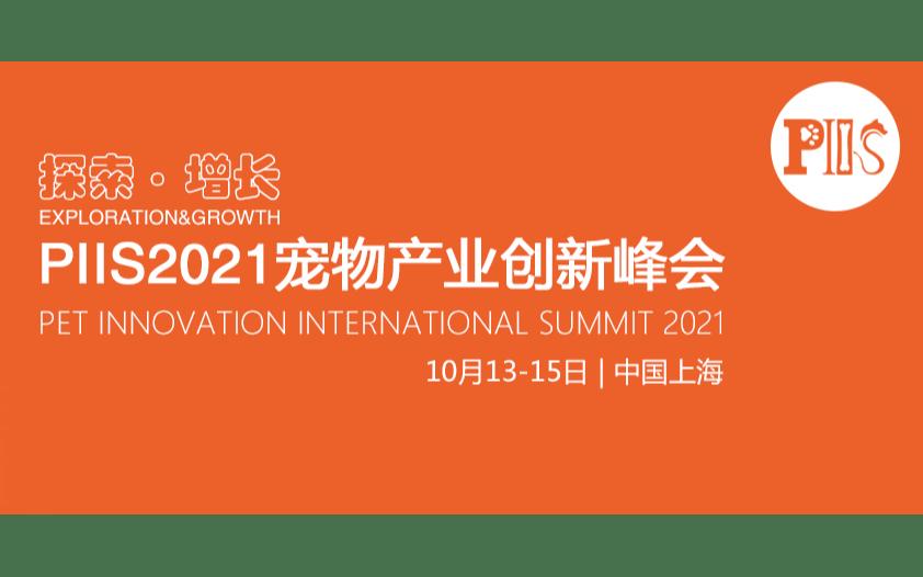 PIIS2021宠物产业创新峰会