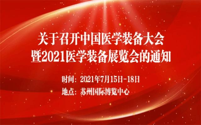 2021中国医学装备大会