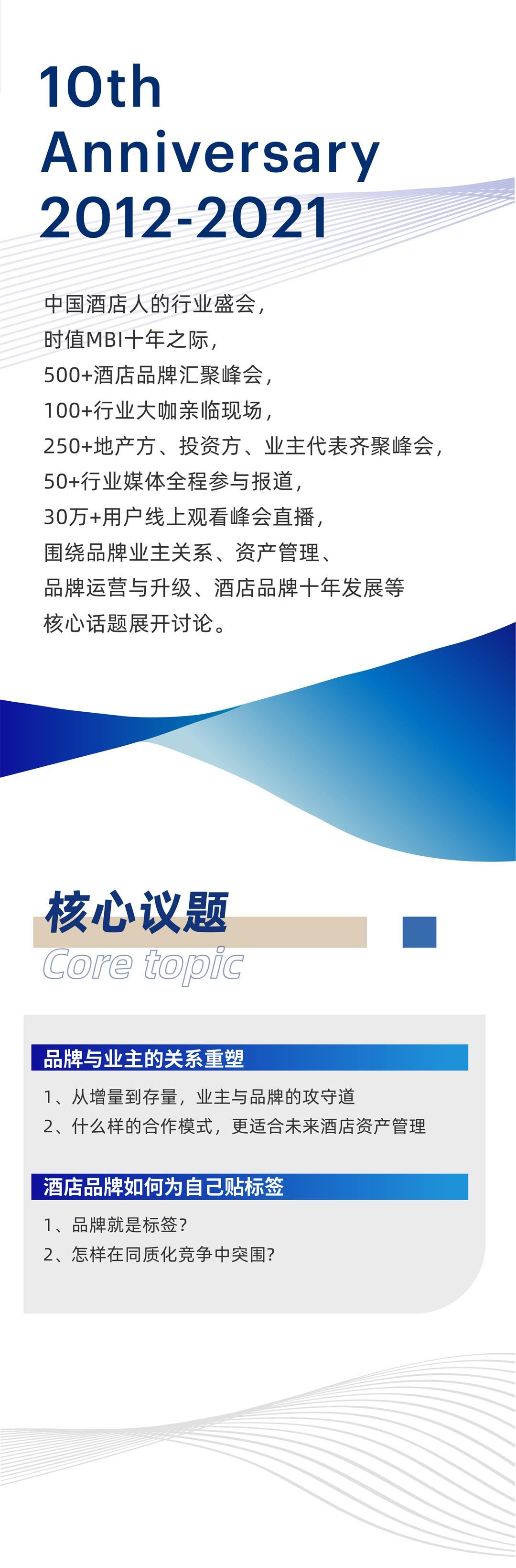 中国旅游住宿业MBI颁奖盛典暨高峰论坛(2020-2021)