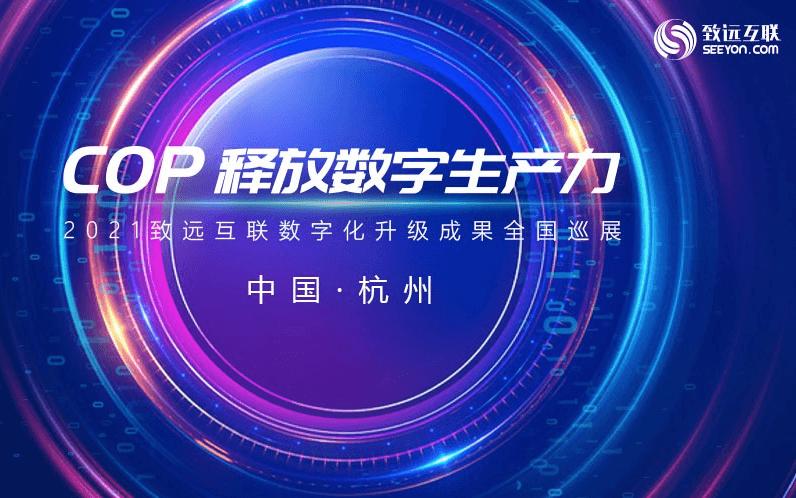 2021致远互联数字化升级成果全国巡展·浙江站