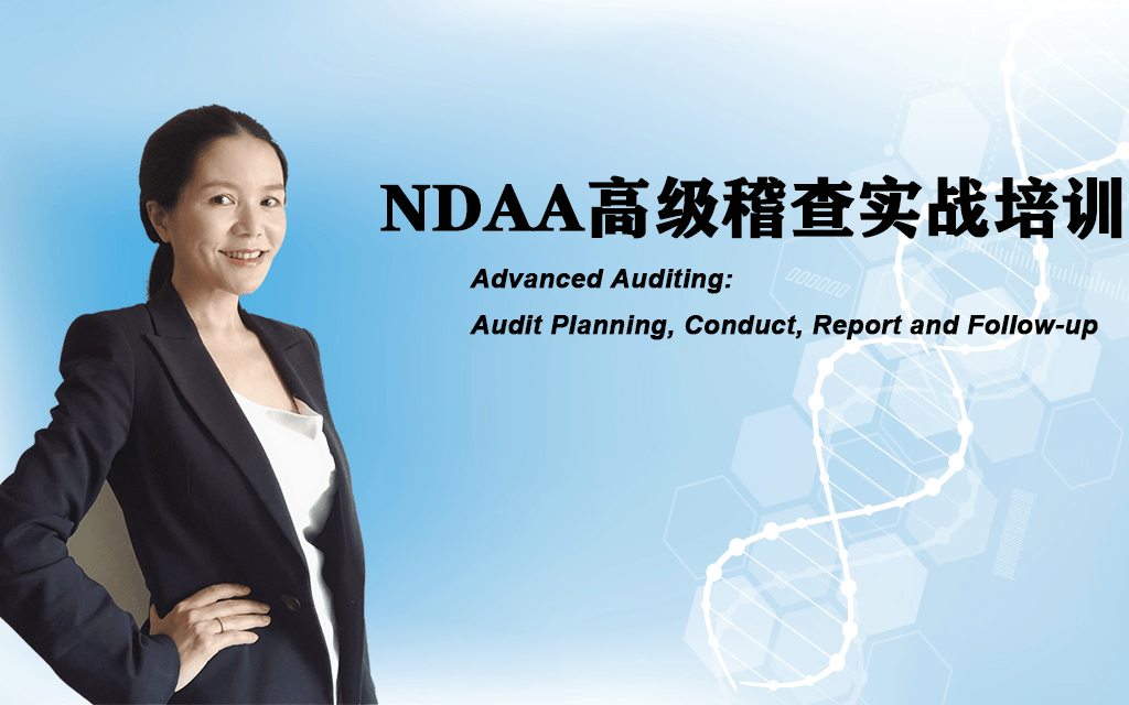 NDAA高级稽查实战培训—Advanced Auditing: Audit Planning, Conduct, Report and Follow-up