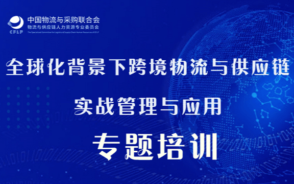 """""""全球化背景下跨境物流与供应链实战管理与应用""""能力培训班"""