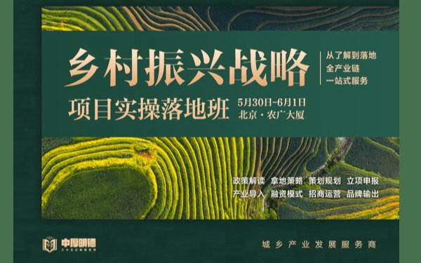 中厚明德集团第60期乡村振兴战略实操落地班
