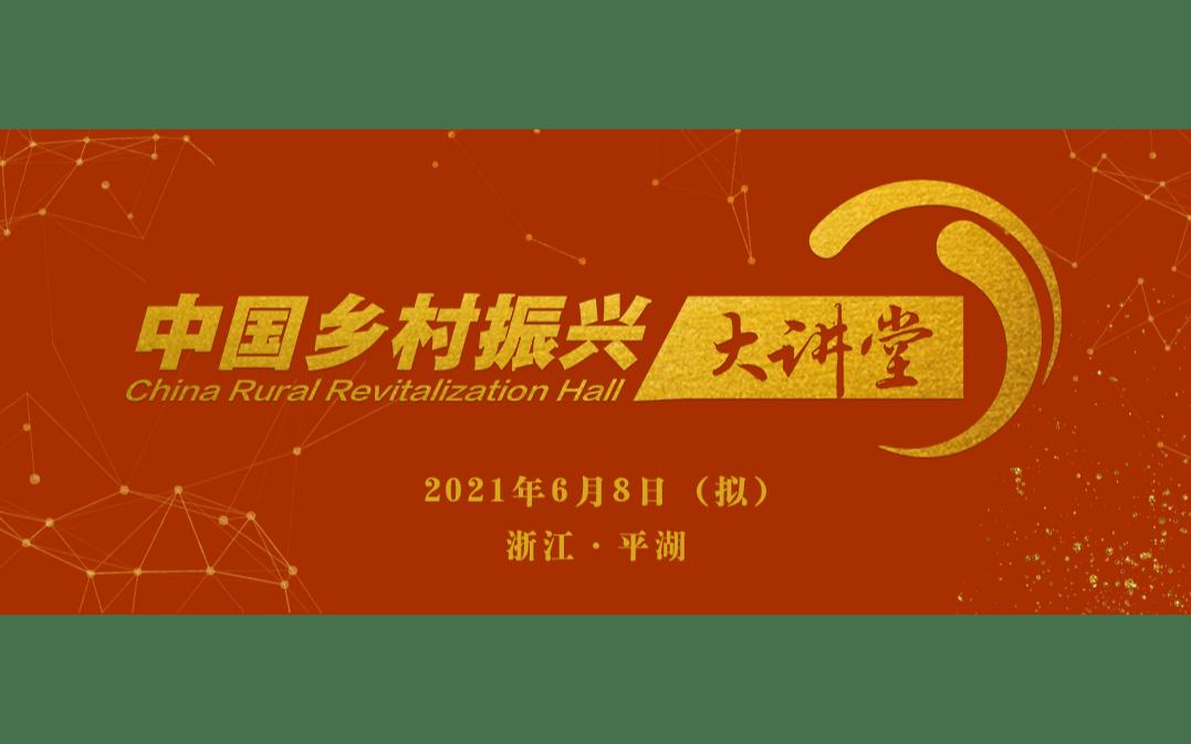 2021中国乡村振兴大讲堂