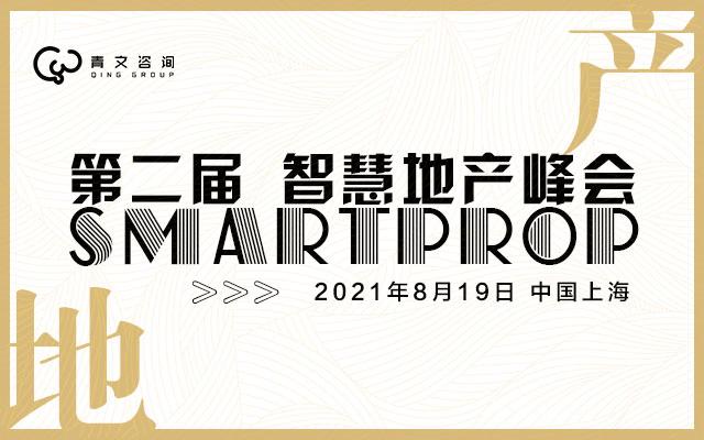 第二届SmartProp智慧地产峰会