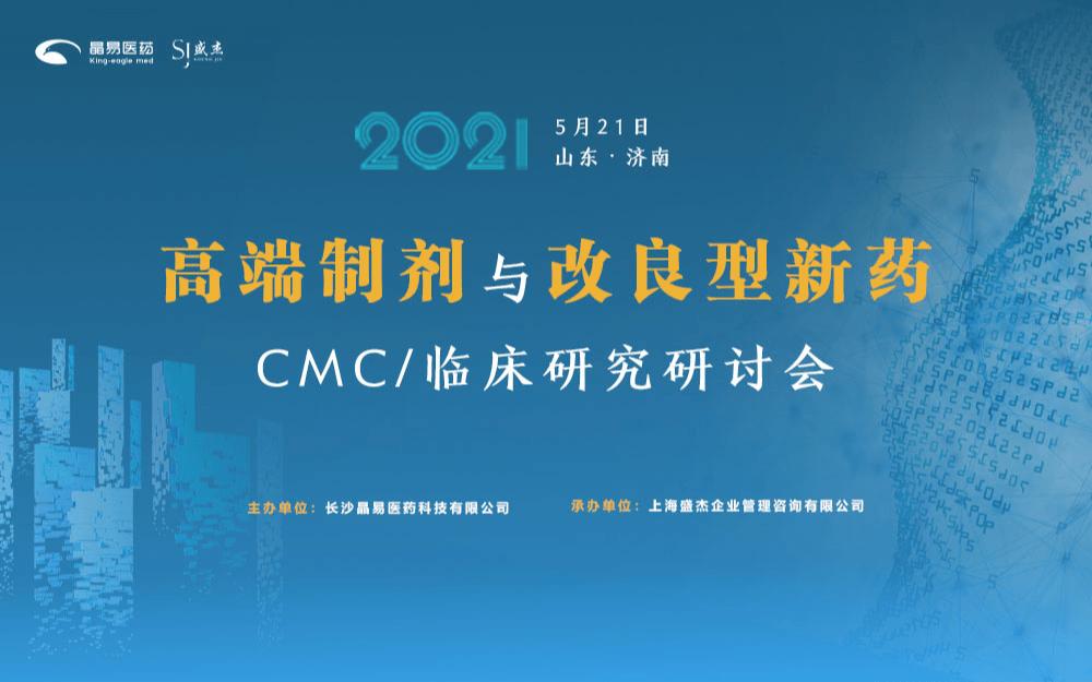 高端制剂与改良型新药CMC/临床研究研讨会