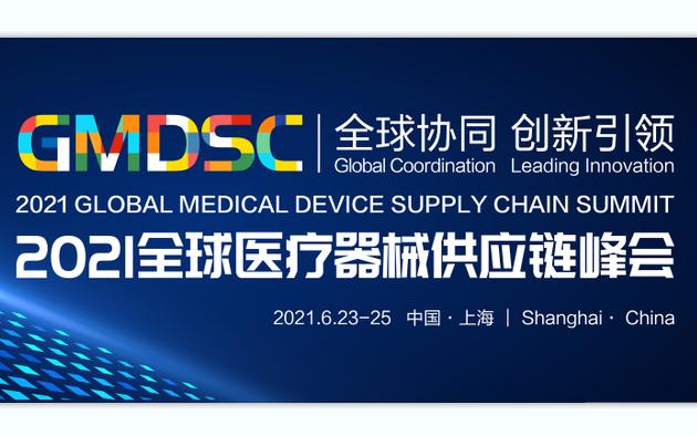 2021 全球医疗器械供应链峰会