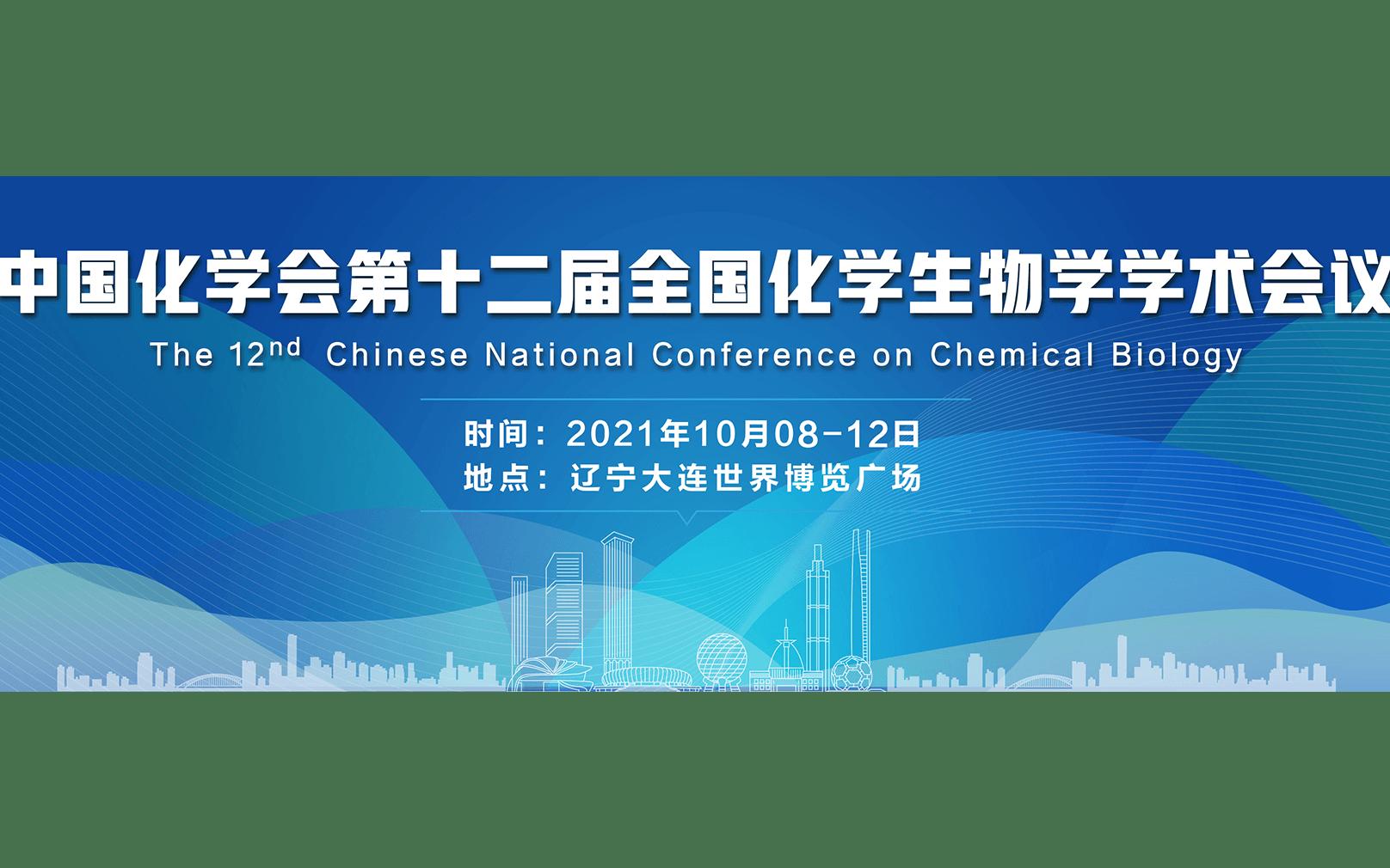 中国化学会第十二届全国化学生物学学术会议