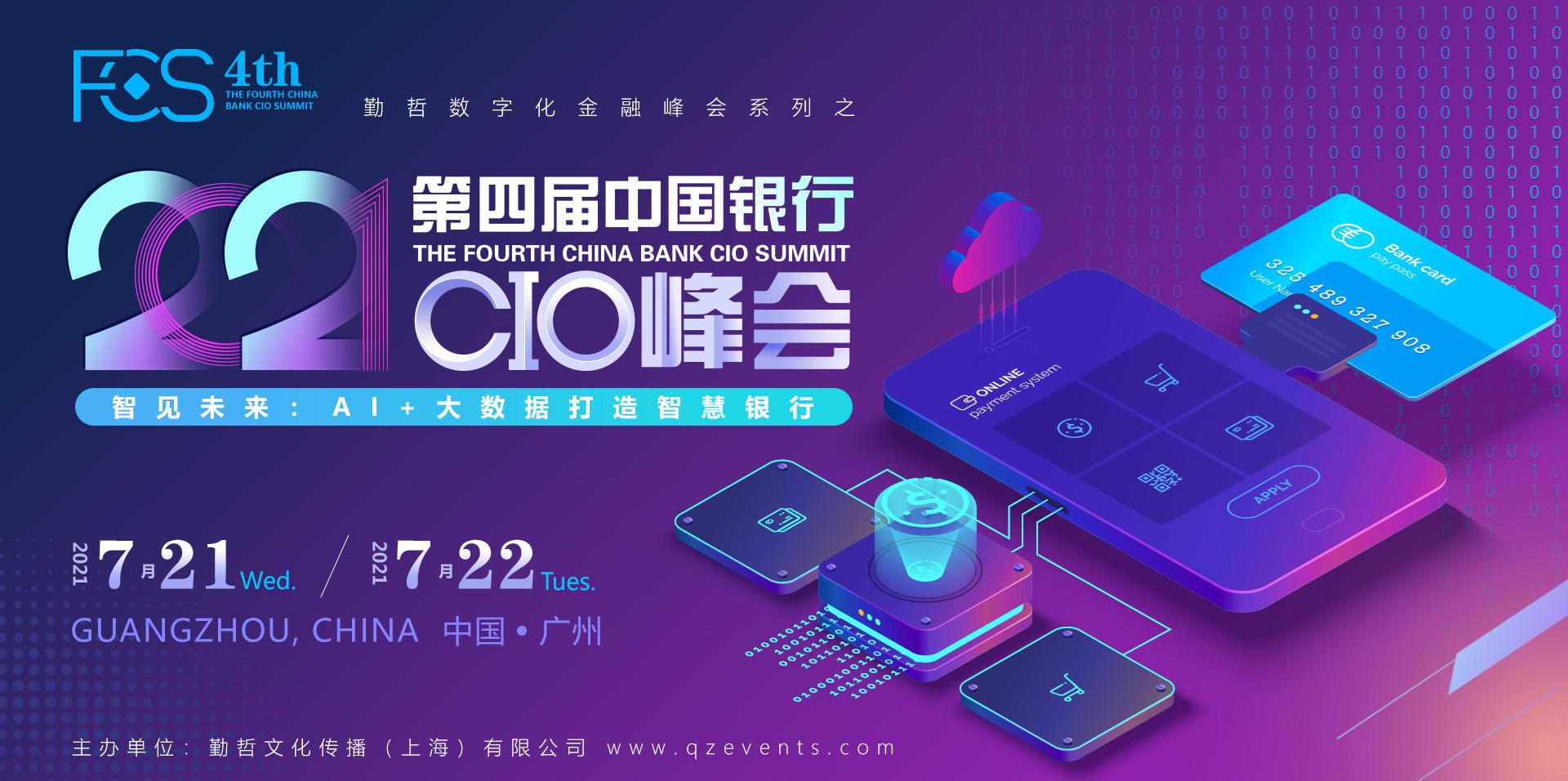 FCS 2021第四届中国银行CIO峰会