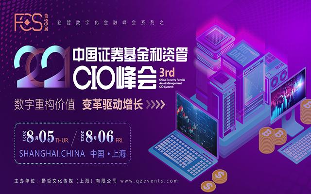 FCS 2021第三届中国证券基金和资管CIO峰会