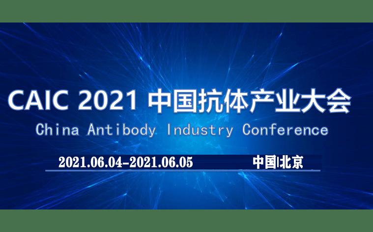 CAIC2021中国(北京)抗体产业大会