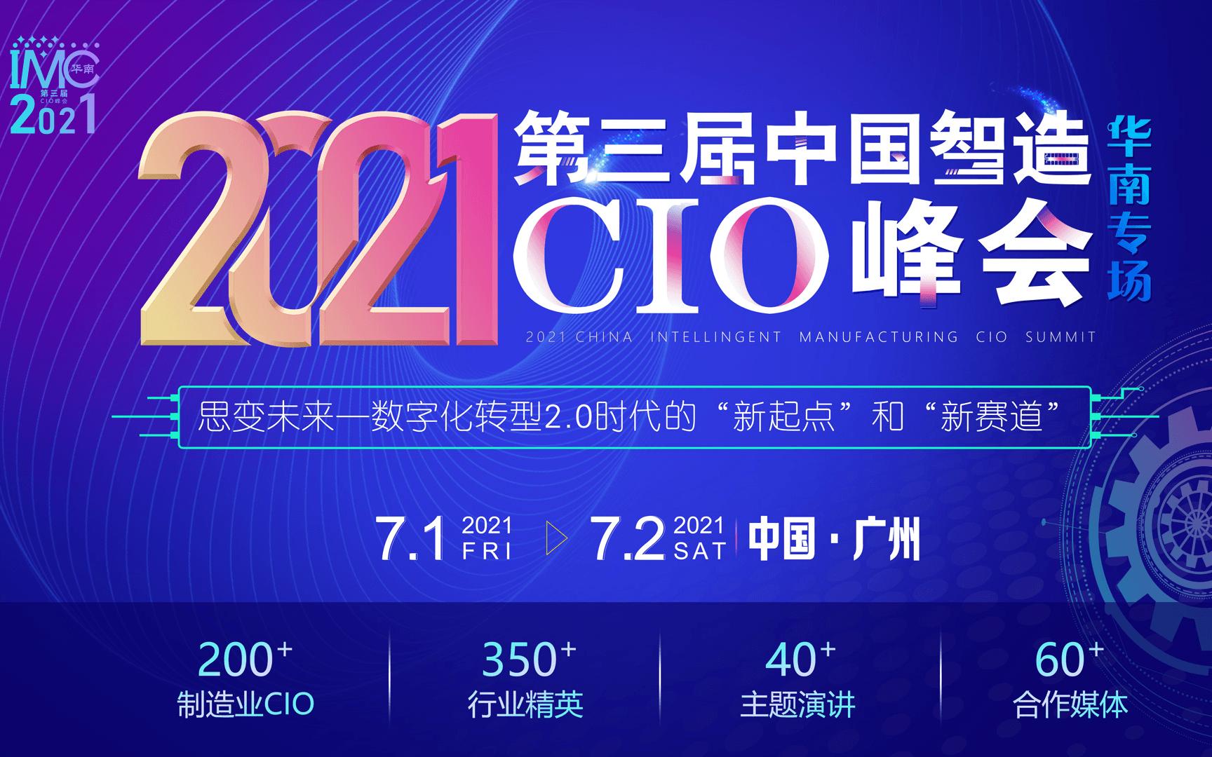 IMC 2021第三届中国智造CIO峰会(华南)