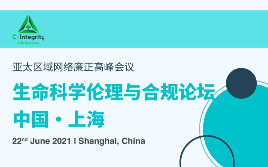 2021亚太区域网络廉正高峰会议-生命科学伦理与合规论坛