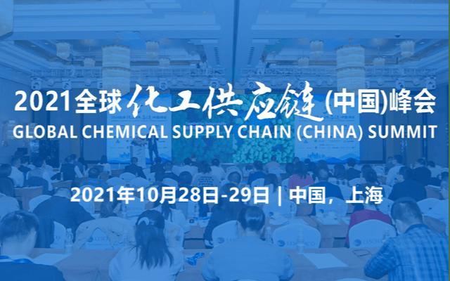 2021全球化工供应链(中国)峰会