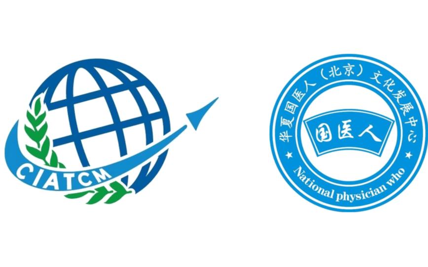 中国 · 北京全国第三届基层中医药传承发展论坛