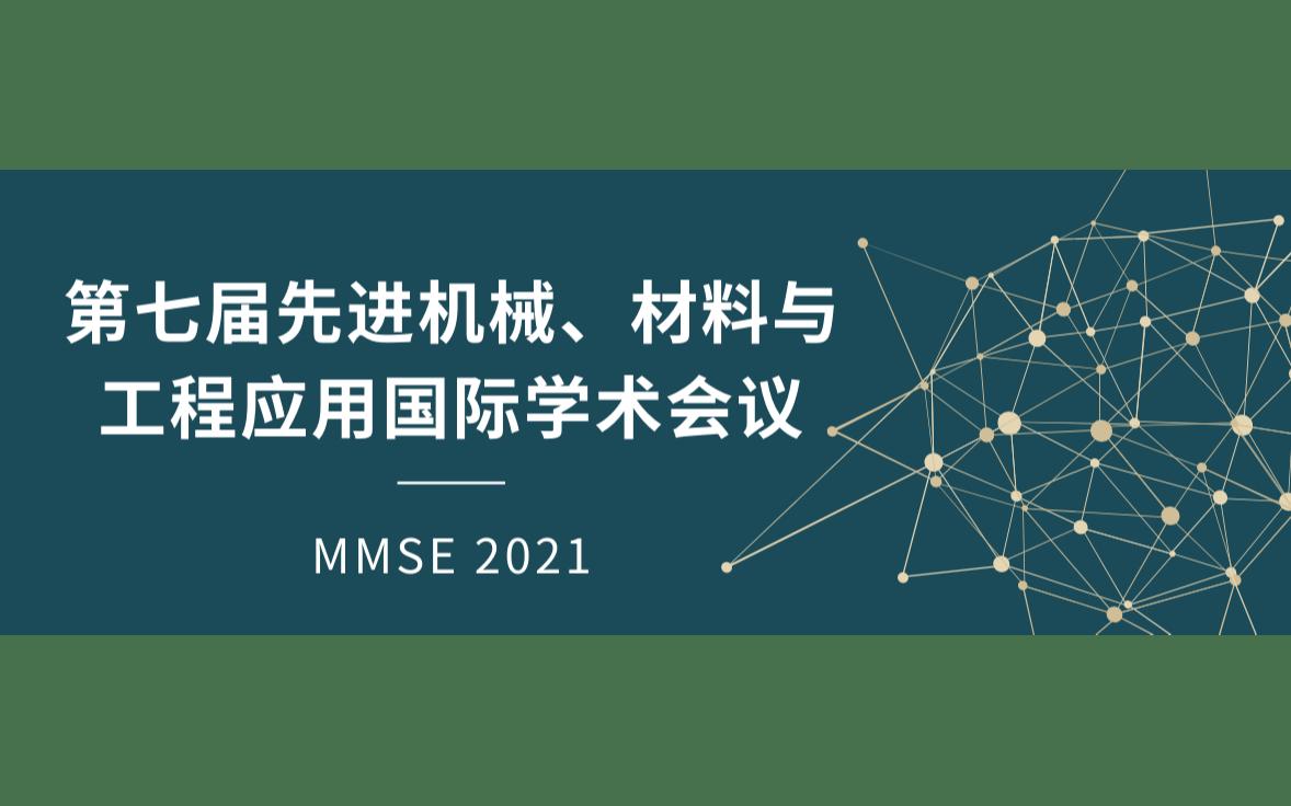 第七届先进机械、材料与工程应用国际学术会议MMSE2021