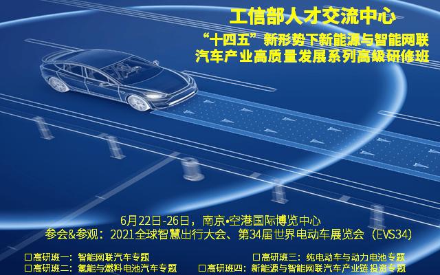氢能与燃料电池汽车专题高级研修班