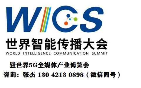 WICS世界5G全媒体产业博览会
