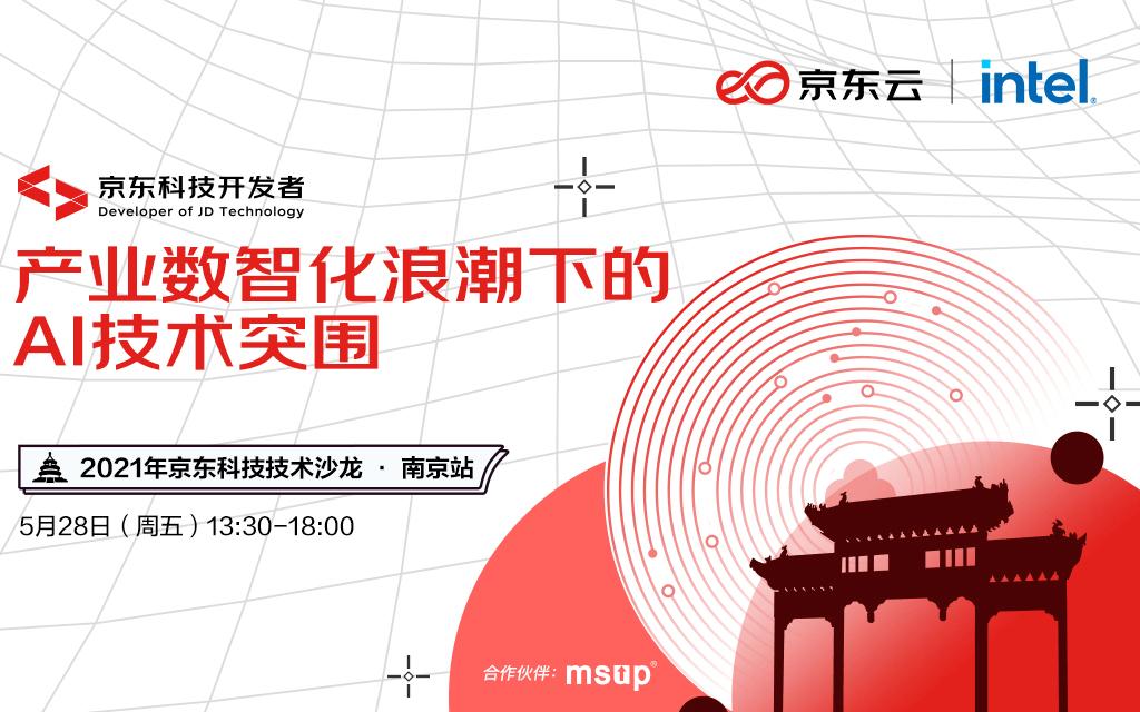 产业数智化浪潮下的AI技术突围---京东科技技术沙龙南京站