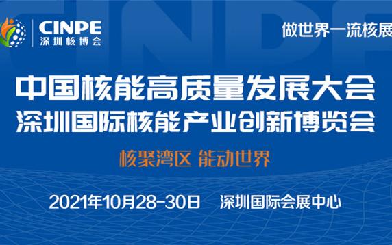 2021中国核能高质量发展大会暨深圳国际核能产业创新博览会