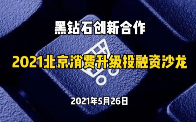 黑鉆石創新合作 —2021北京消費升級投融資沙龍