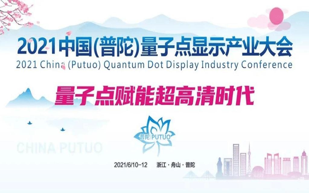2021中国(普陀)国际量子点显示产业大会