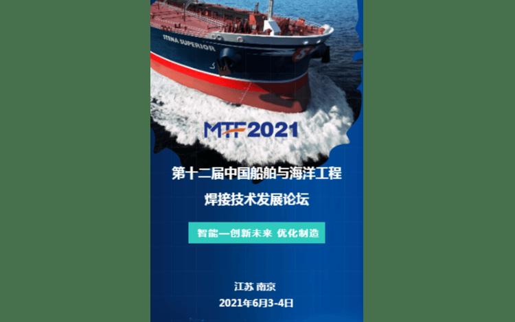 第十二届船舶与海洋工程焊接技术发展论坛