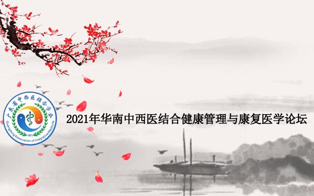 2021年华南中西医结合健康管理与康复医学论坛