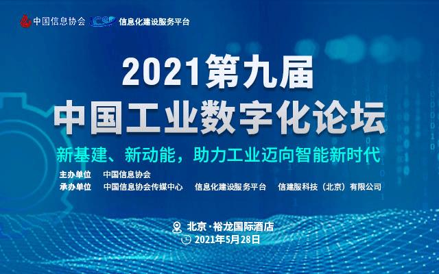 第九届中国工业数字化论坛