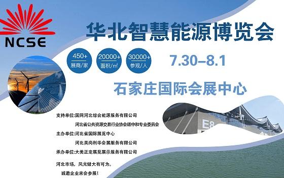 2021年华北智慧能源博览会暨光伏、储能、风能产业展览会