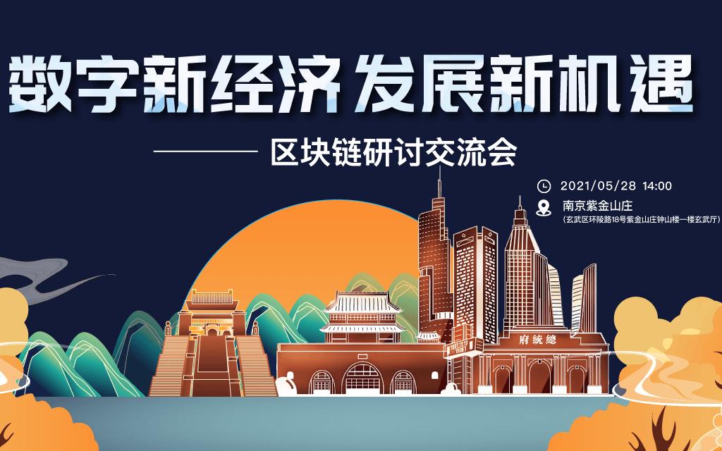 原力开放日全国行南京站 数字新经济 发展新机遇——区块链研讨交流会