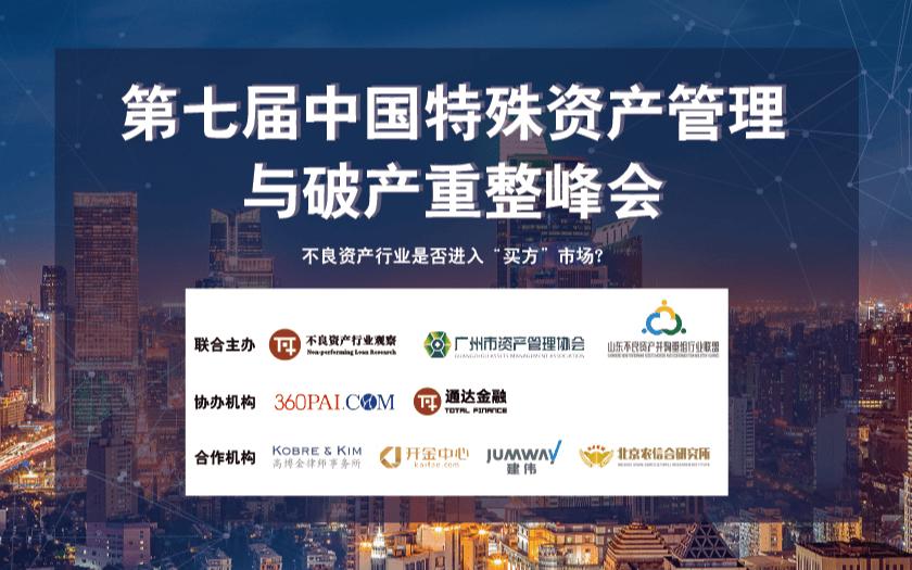 第七届中国特殊资产管理与破产重整高峰论坛