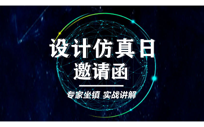 宇喜SOLIDWORKS仿真日:仿真设计实战讲解 (深圳站)