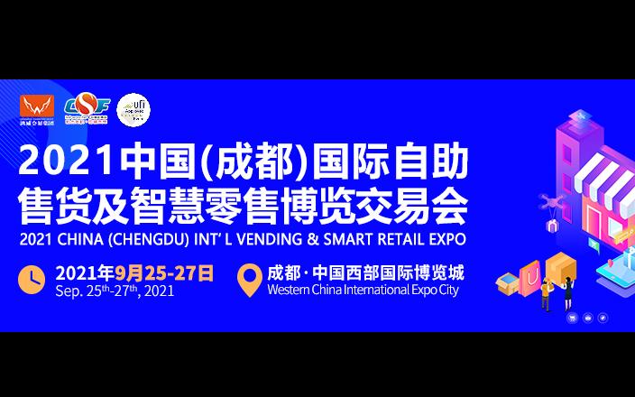 2021中国(成都)国际自助售货及智慧零售博览交易会