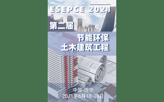第二届节能环保与土木建筑工程国际学术会议(ESEPCE 2021)