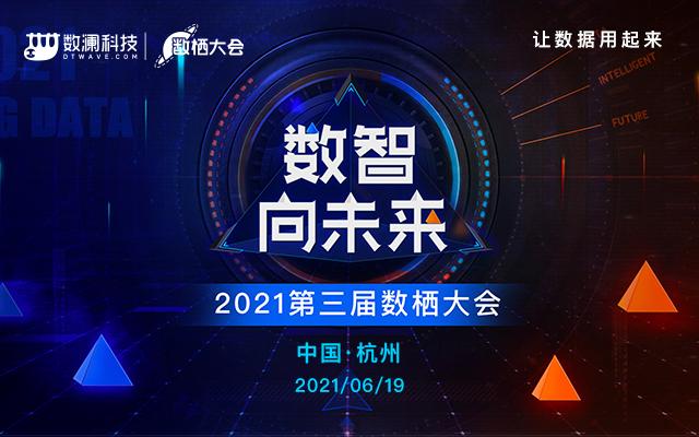 2021第三届中国●数栖大会