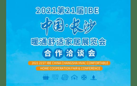 2021第21届IBE中国.长沙暖通舒适家居展览会合作洽谈会